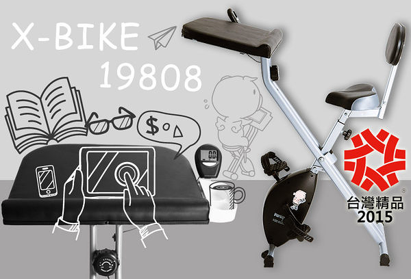 【 X-BIKE 晨昌】磁控健身車 書桌車 超大座墊   超大書桌 台灣精品 19808