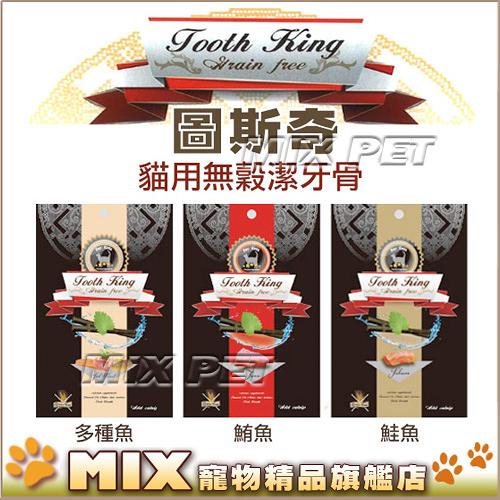 ◆MIX米克斯◆日本圖斯奇Tooth King.貓用無穀潔牙骨71g【多種魚/鮪魚∕鮭魚】三種口味可選擇