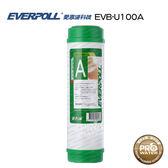 水達人~愛惠浦科技EVERPOLL 活性碳濾芯/標準型UDF活性碳濾芯(EVB-U100A)