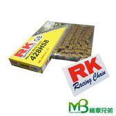 機車兄弟【RK 加重強化鏈條  金色 (GB428HSB X 132L) 】