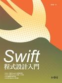 (二手書)Swift 程式設計入門