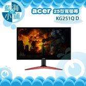 acer 宏碁 KG251Q D 25型寬螢幕液晶顯示器 電腦螢幕