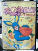挖寶二手片-P09-470-正版VCD-動畫【水果歡樂派之水果跳跳兔4 】-國語發音