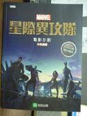 【書寶二手書T8/一般小說_QLL】星際異攻隊:電影小說_克里斯.耶特