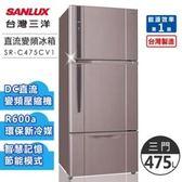 送真空保溫壺【台灣三洋SANLUX】475公升一級三門直流變頻冰箱/紫色(SR-C475CV1)