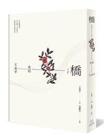 二手書博民逛書店 《橋─走近王金平》 R2Y ISBN:9789869698641│李靜宜