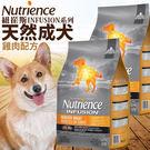 【培菓平價寵物網】紐崔斯INFUSION天然成犬雞肉配方狗糧-10kg