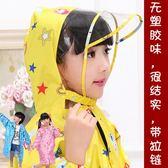 兒童雨衣雨披無異味帶書包位厚男孩女童中小學生寶寶幼兒園「韓風物語」