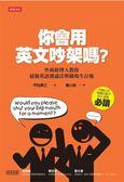 (二手書)你會用英文吵架嗎?:外商經理人教你最強英語溝通法與職場生存術