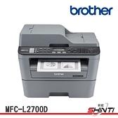 Brother MFC-L2700D 黑白雷射自動雙面傳真複合機 公司貨