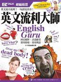 (二手書)英文流利大師English Guru:EZ TALK 總編嚴選特刊(1書1MP3)