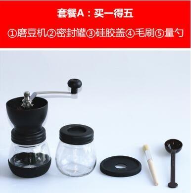 磨豆機 手動咖啡豆研磨機 手搖磨豆機家用小型水洗陶瓷磨芯手工粉碎器 曼慕衣櫃 JD