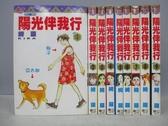 【書寶二手書T8/漫畫書_RGT】陽光伴我行_1~9集合售_綺羅
