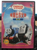 挖寶二手片-Y02-141-正版DVD-動畫【湯瑪士小火車 勇士篇】(現貨直購價)