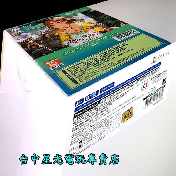 【PS4典藏版】 萊莎的鍊金工房2 失落傳說與秘密妖精 【模型+掛軸+海報+吊飾】台中星光電玩