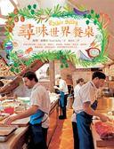 (二手書)尋味世界餐桌:從歐美到亞洲,走進主廚、釀酒人、烘焙師、乳酪師、採食者、咖..
