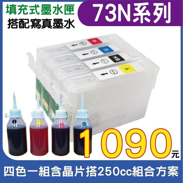 【搭30cc墨水組】EPSON 73N/73 填充式墨水匣 適用 T20/T21/T30/T40W/TX100/TX200/TX300F/TX600FW/TX系列