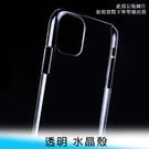 【妃航】裸機質感/高品質 Vivo X60/60 Pro 透明 水晶殼/手機殼/保護殼/硬殼/壓克力殼
