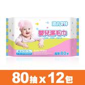 適膚克林 嬰兒加厚濕毛巾/濕紙巾80抽x12包入