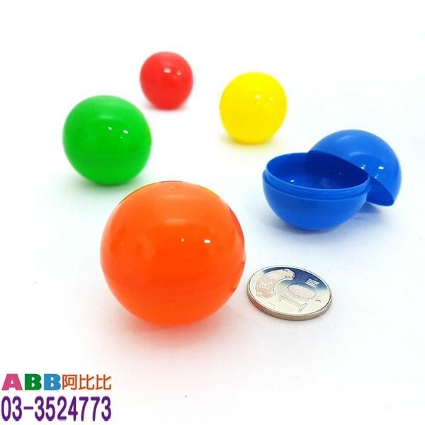 A1551_扭蛋_實色圓形_4cm#套圈套圈圈撈金魚打彈珠扭蛋射飛鏢射氣球夜市遊戲