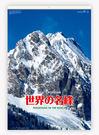 2019日本進口膠片月曆~SB207世界名峰*13張-雙月曆 ~天堂鳥月曆