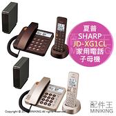 日本代購 2019新款 空運 SHARP 夏普 JD-XG1CL 家用電話 無線 室內電話 子母機 通話錄音