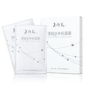 【老行家】珍珠粉面膜5片/盒 (二盒組)