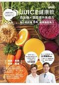 JUICE健康飲:添加麴X蔬菜提升免疫力,每日輕鬆做84道療癒蔬果汁