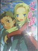 【書寶二手書T8/一般小說_ORP】艾莉森III(下)-名為陰謀的列車END_時雨澤惠一