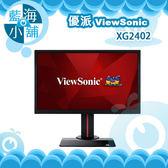 ViewSonic 優派 XG2402 24型極速電競寬螢幕液晶顯示器 電腦螢幕