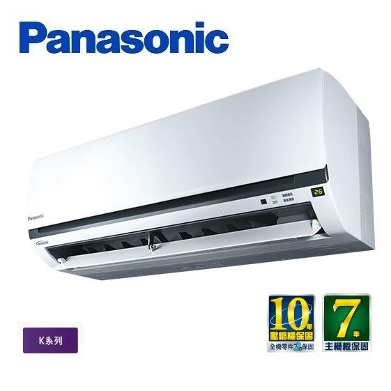 國際牌K系列變頻冷氣 CS-K22BA2/CU-K22BCA2