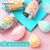 FakeFace/菲可菲絲美妝蛋氣墊海綿粉撲化妝棉干濕兩用彩妝化妝蛋 艾尚旗艦店