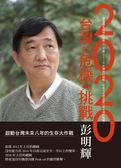 (二手書)2020台灣的危機與挑戰