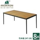 【MORIXON 塊搭 8片塊搭竹桌】MT-2B/竹桌/戶外桌/露營桌/摺疊桌/多功能桌