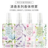 [4瓶裝]抖音香水女士持久淡香清新自然學生同款網紅香體噴霧少女