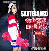 滑板 浪麗小魚板香蕉板青少年公路代步單翹板兒童成人初學者四輪滑板車 快速出貨