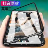 糖果色萬磁王 iPhone 7 8 Plus X 手機殼 鋼琴烤漆 360度全包 磁吸 保護殼 贈鋼化膜 保護套