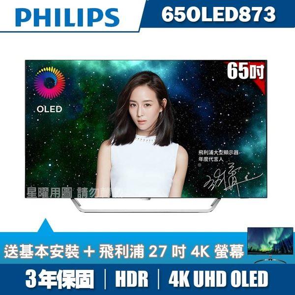 ★送2好禮★PHILIPS飛利浦 65吋4K OLED HDR智慧連網顯示器+視訊盒65OLED873