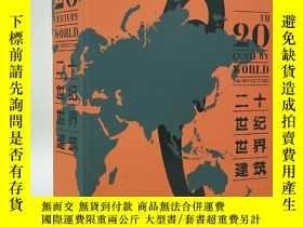 二手書博民逛書店20th-Century罕見World Architecture