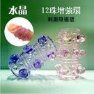 969情趣~12珠增強水晶套環﹝刺激陰道壁﹞