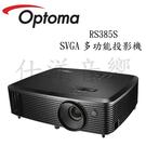 送HDMI線 Optoma 奧圖碼 RS385S SVGA多功能投影機 【免運+公司貨保固】
