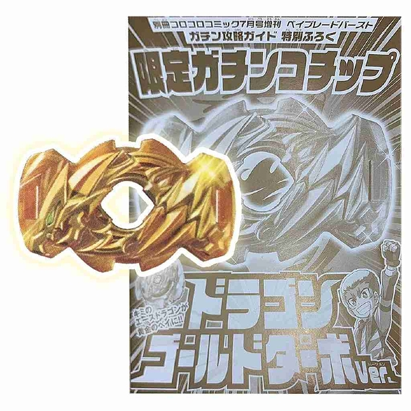TAKARA TOMY 多美 Burst GT 戰鬥陀螺 Dragon Chip Gold Turbo 王牌天龍 晶片 雜誌