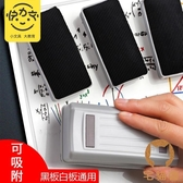 6個裝白板擦黑板擦自帶磁性可吸附白板刷磁性白板擦【宅貓醬】