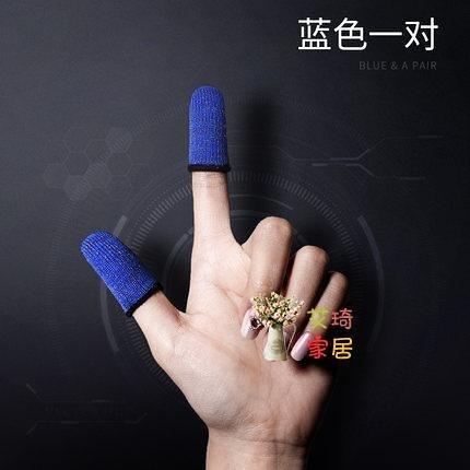 遊戲手指套 防汗指套王者榮耀神器吃雞手指套游戲觸屏防手汗和平精英防滑超薄
