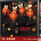 2020鼠年新年春節過年元旦裝飾品場景佈置櫥窗玻璃門貼紙窗花年畫  款式多多 歡迎選購