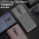 碳纖維軟殼 OPPO A5 A9 2020 手機殼 防摔 防指紋 全包邊 OPPO A5 A9 2020 斜紋硅膠殼 手機套