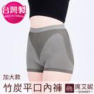 女性超彈力 加大尺碼平口內褲 抗菌除臭 可當安全褲 台灣製 no.662 竹炭纖維 款-席艾妮SHIANEY