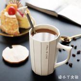 馬克杯北歐簡約文藝咖啡杯帶蓋勺陶瓷杯家用喝水杯子 XW2806【潘小丫女鞋】