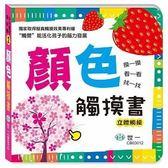 顏色觸摸書 CB03012 世一 (購潮8)