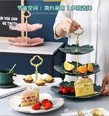水果盤 現代網紅水果盤客廳家用輕奢風果盤陶瓷創意多層甜品台蛋糕點心盤 俏girl